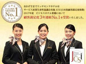 リッチモンドホテル福山駅前:おかげさまで2017JCSI(日本版顧客満足度指数)ビジネスホテル業種第1位受賞!