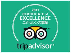 トリップアドバイザー2017エクセレンス認証を頂きました。