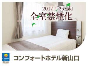 コンフォートホテル新山口:2017年1月25日より全室禁煙化いたしました。よりいっそう快適になった客室をぜひご利用ください。