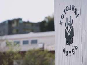 KOTOBUKI HOTELの写真