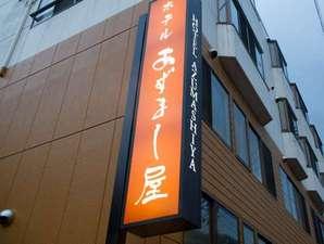 黒石温泉郷 板留温泉 ホテルあずまし屋の写真