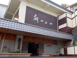*創業百二十余年。熱海温泉でも屈指の純和風数寄屋造りの老舗旅館。