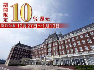 ウォーターマークホテル長崎ハウステンボス:【期間限定】年末年始がお得なチャンス!