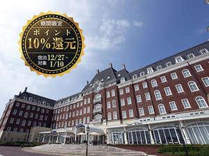 ウォーターマークホテル長崎ハウステンボス:ポイント10%還元![宿泊対象期間]12月27日~1月10日