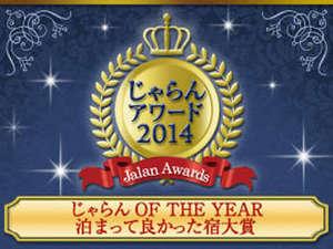 ホテルナンカイ倉敷:受賞 2014 じゃらんOF-THE-YEAR泊まって良かった宿大賞