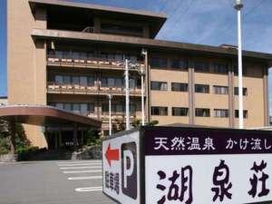 【湖泉荘正面】この大きさで17部屋なので、開放感ある施設です。