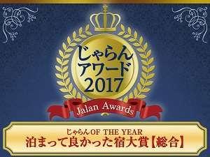 クインテッサホテル大阪ベイ:じゃらんアワード2017 泊まって良かった宿大賞 近畿・北陸エリア101~300室部門 総合部門1位