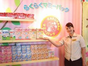 ザ・ビーチタワー沖縄 <共立リゾート>:【らくらくマミーパック】オムツ・粉ミルク・おしりふき・ベビーフードorお菓子を無料でプレゼント♪