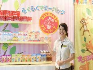 ザ・ビーチタワー沖縄:【らくらくマミーパック】オムツ・粉ミルク・おしりふき・ベビーフードorお菓子を無料でプレゼント♪