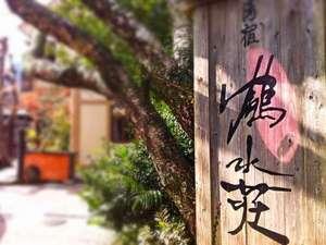 湯宿 鶴水荘の写真