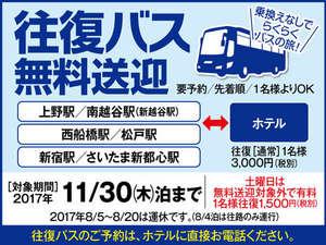 湯西川温泉 ホテル湯西川:無料直行バス期間延長!!