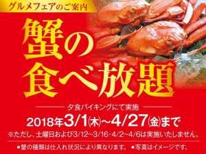 湯西川温泉 ホテル湯西川:嬉しい期間延長!蟹の食べ放題は4月27日(金)まで