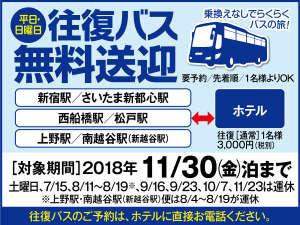 湯西川温泉 ホテル湯西川:東京方面からの直行バス大好評運行中!!