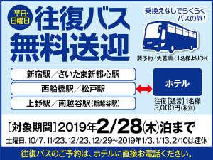 湯西川温泉 ホテル湯西川:直行バス好評運行中!!