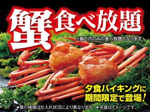 湯西川温泉 ホテル湯西川【伊東園ホテルズ】:みんな大好き!!カニフェア開催中!!