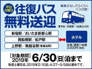 湯西川温泉 ホテル湯西川【伊東園ホテルズ】:東京方面からの直行バス好評運行中!