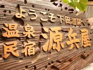 須崎を食べる 温泉民宿 源兵屋の写真