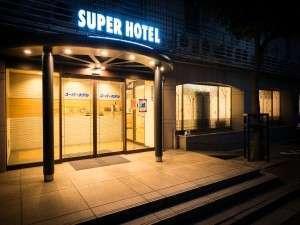 スーパーホテルInn倉敷水島 天然温泉 桃太郎の湯の写真