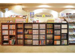 スマイルホテル神戸元町:最新の話題作や名作を取り揃えております。マンガはお部屋ご自由にお部屋にお持ち頂けます。