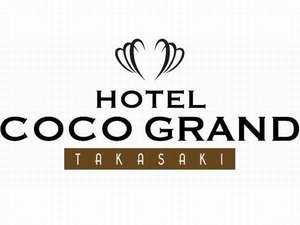 ホテル ココ・グラン高崎の写真