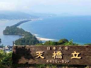 天橋立荘:日本三景の「天橋立」