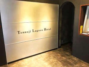 天王寺ラグーンホテルの写真
