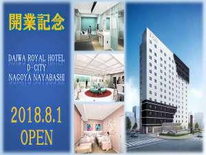 ダイワロイヤルホテル D-CITY 名古屋納屋橋