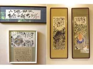 小池邦夫先生『絵手紙ギャラリー』★見学無料です。