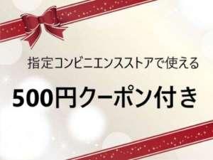 【コンビニクーポン付き】指定ローソン500円クーポン付きベストプラン<朝食付き>
