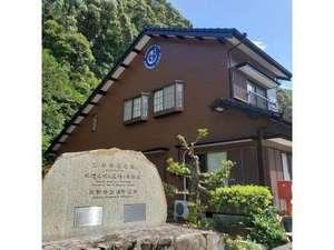 民宿古道の杜あんちゃんの写真