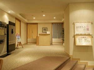 """天然温泉付き大浴場""""ほほえみの湯""""(有料)入口"""