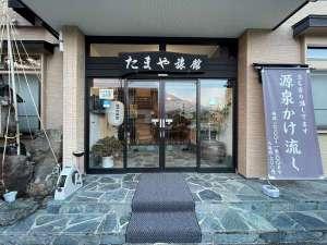 カニとうなぎの伝説と遠刈田温泉 たまや旅館の写真