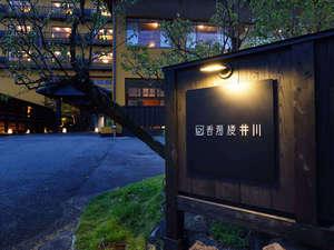 香湯楼井川(KOUYUROU IKAWA)の写真