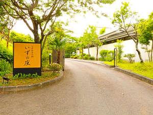 中伊豆温泉 富士山絶景の宿 いずの庄の写真