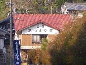 民宿あづまや荘の写真