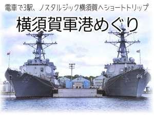 KKR逗子 松汀園(国家公務員共済組合連合会逗子保養所):日本唯一のクルージング♪YOOSUKA軍港めぐり(電車で10分3駅)