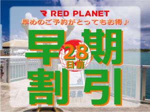 レッドプラネット 沖縄 那覇