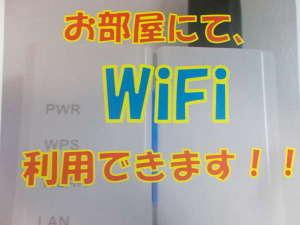 アーバネックスイン新潟:お部屋にて、WiFi利用可能となりました。
