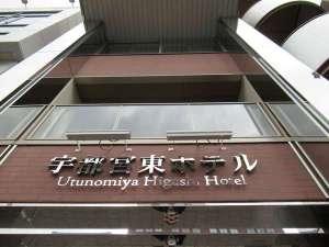 宇都宮東ホテルの写真