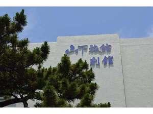 山下旅館 別館の写真