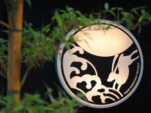 湯郷温泉 かつらぎの写真