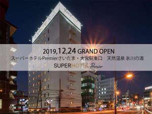 スーパーホテルPremierさいたま・大宮駅東口 氷川の湯の写真