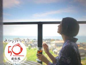 夕日ヶ浦温泉 大人専用の宿 佳松苑はなれ風香:創業50周年記念