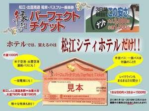 ★松江のホテルでは当館でしかお求めになれない●縁結びパーフェクトチケット●フロントで買わなきゃ損★