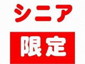 松江シティホテル別館