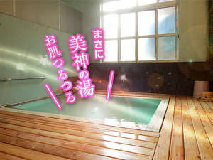 美神の湯 松葉荘:美神の湯でお肌もつるつるに!