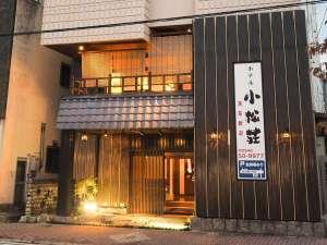 街の宿 ホテル小松荘 の写真