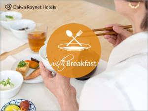 朝食付のプランです♪
