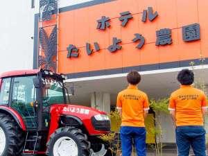 ホテルたいよう農園 松山古三津の写真