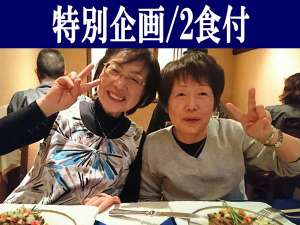 ドーミー倶楽部軽井沢